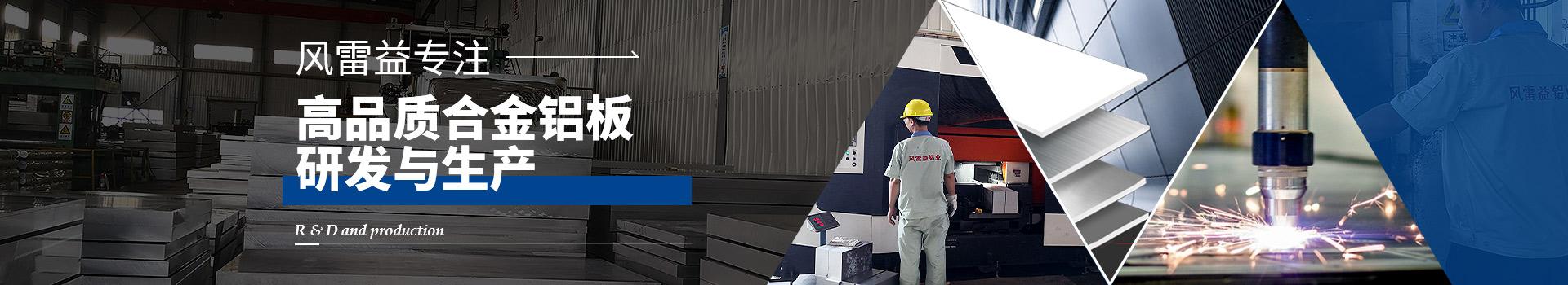 风雷益专注高品质铝合金铝板研发与生产