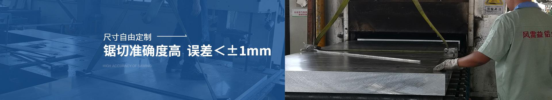 风雷益合金铝板尺寸自由定制