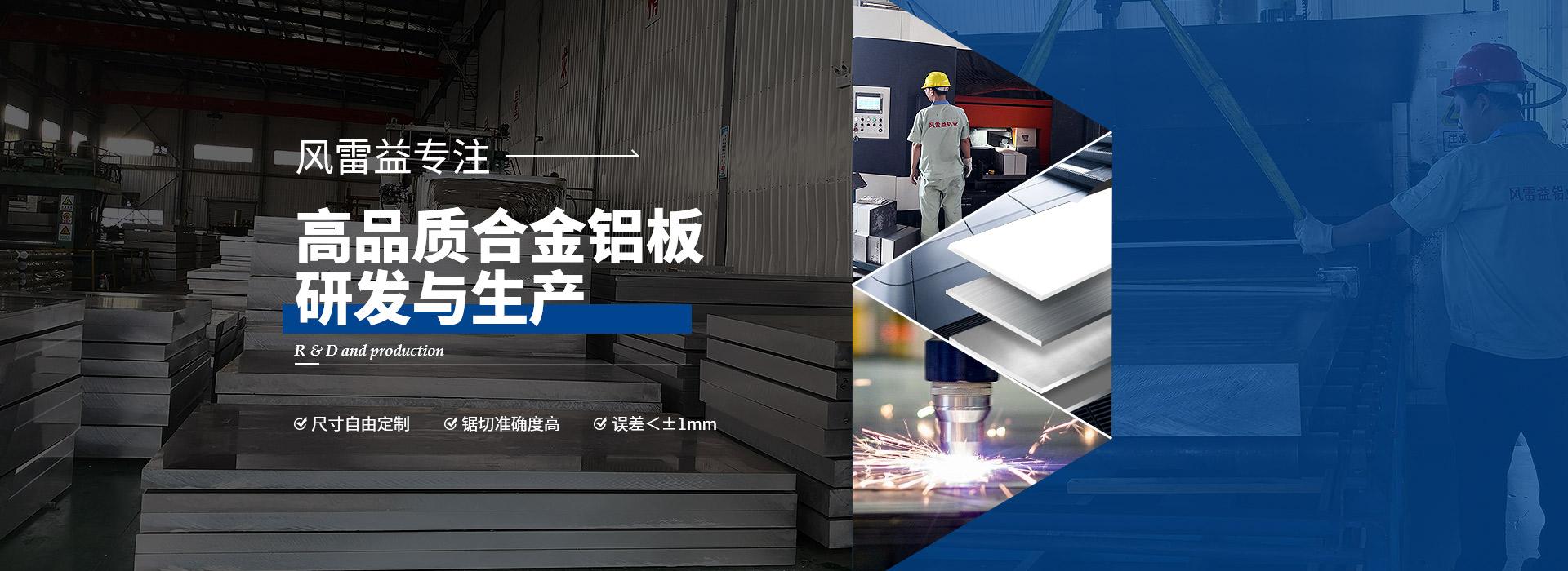 风雷益专注高品质合金铝板研发与生产
